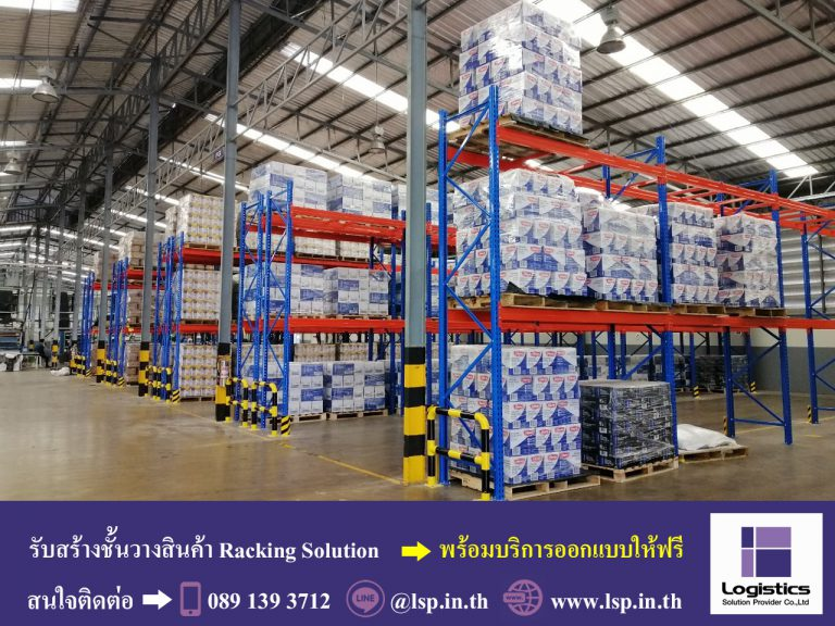 Racking Solution